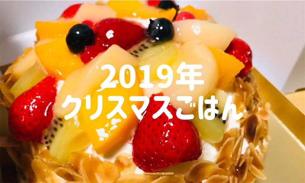 f:id:gintomochi:20191224195704j:plain