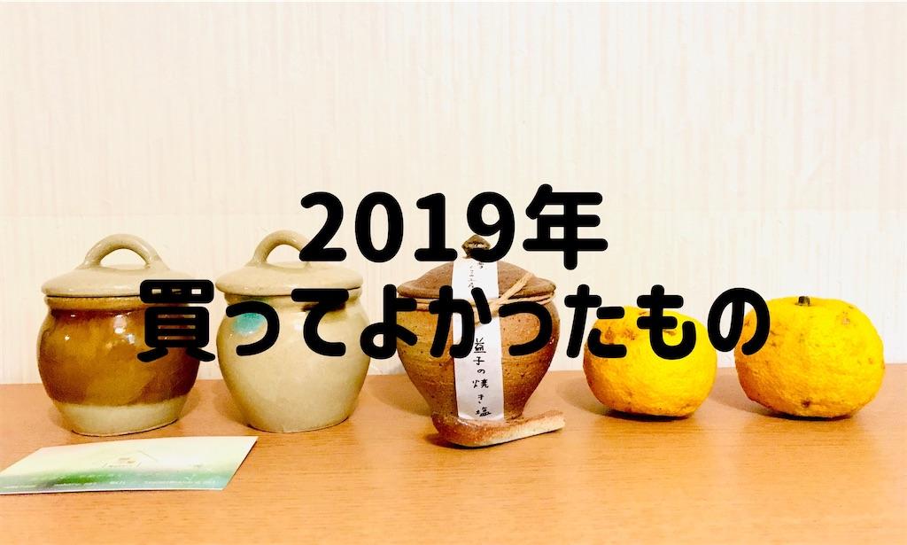 f:id:gintomochi:20191231132058j:plain