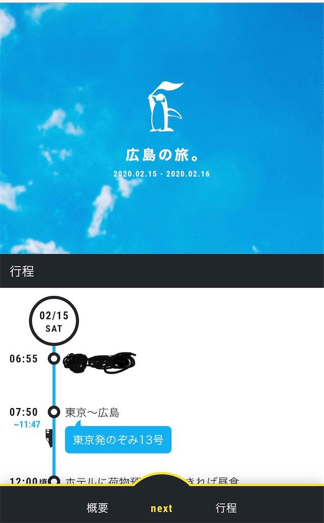 f:id:gintomochi:20200226210912j:plain
