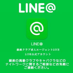 銀座の高級クラブへアルバイトの応募フォーム用LINE|銀座クラブ求人エージェント「ルーチェ」LINEのホステス応募フォームです。