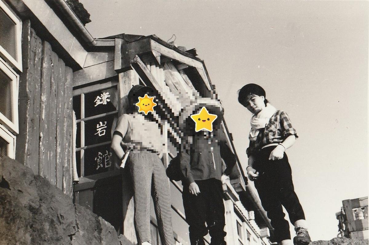 1964年「富士登山」鎌岩館前