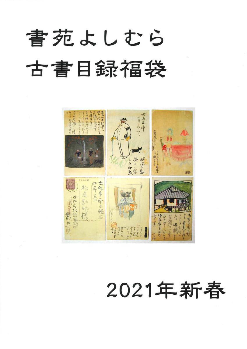 f:id:ginzakosho:20210116110405j:plain