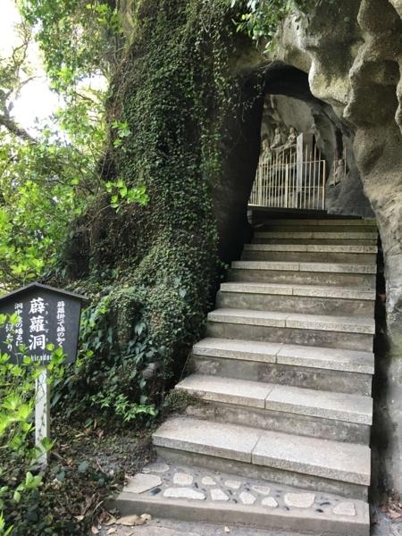 日本寺 べきら洞