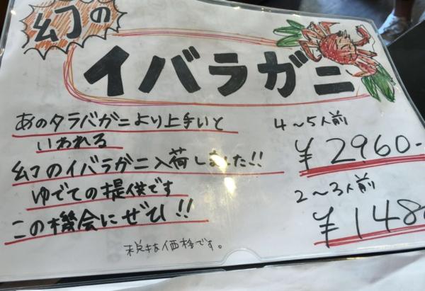 金谷食堂 イバラガニ