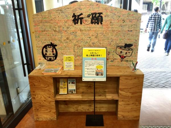 「梨神様神社」巨大絵馬