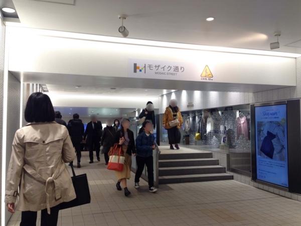 モザイク通り(新宿南口)