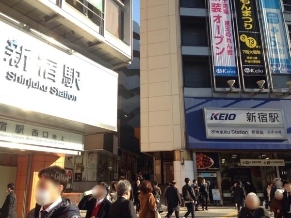 モザイク通り 入口(新宿西口)