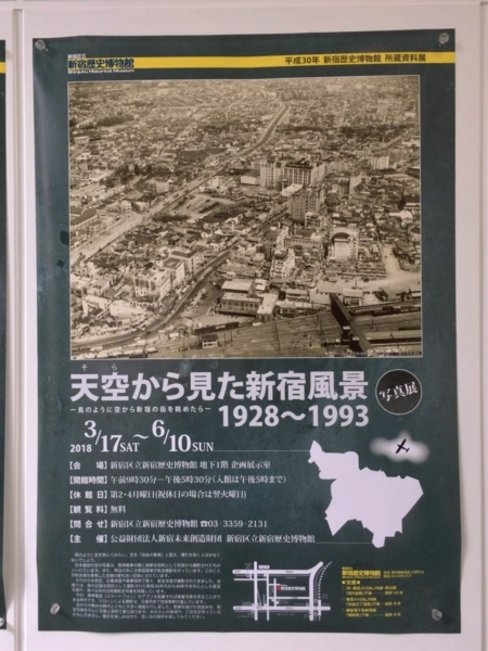 『天空から見た新宿風景』ポスター