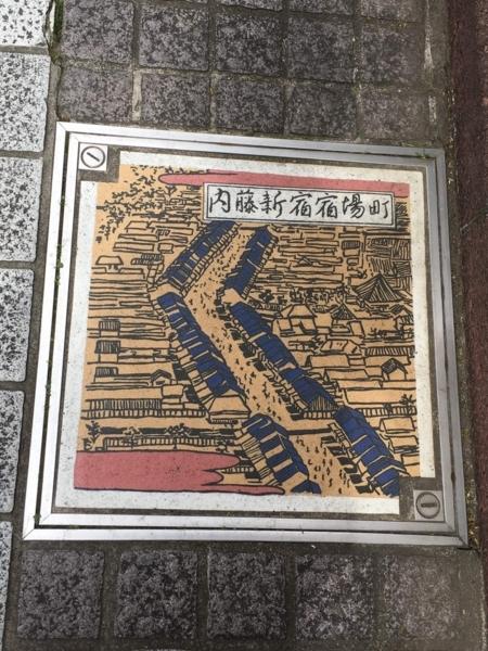 「内藤新宿宿場町」の側溝ふた
