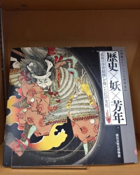 『歴史×妖×芳年』横浜市歴史博物館