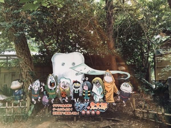 鬼太郎茶屋 庭
