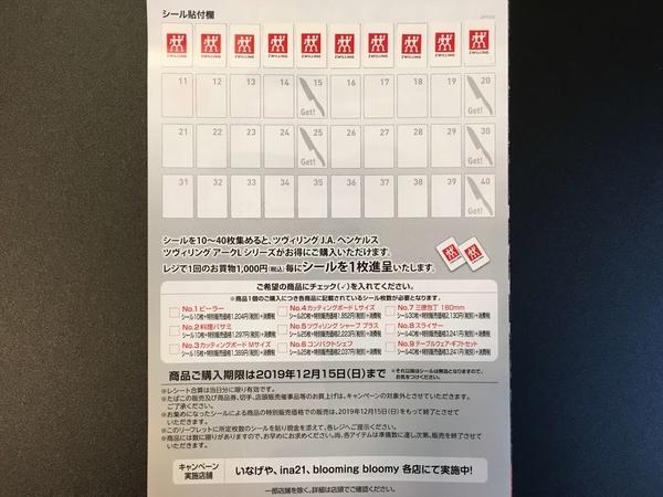いなげや・ヘンケルスキャンペーンのリーフレット(シール貼付面)