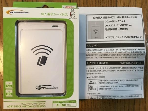 NTTコミュニケーションズ:ACR1251CL-NTTCom