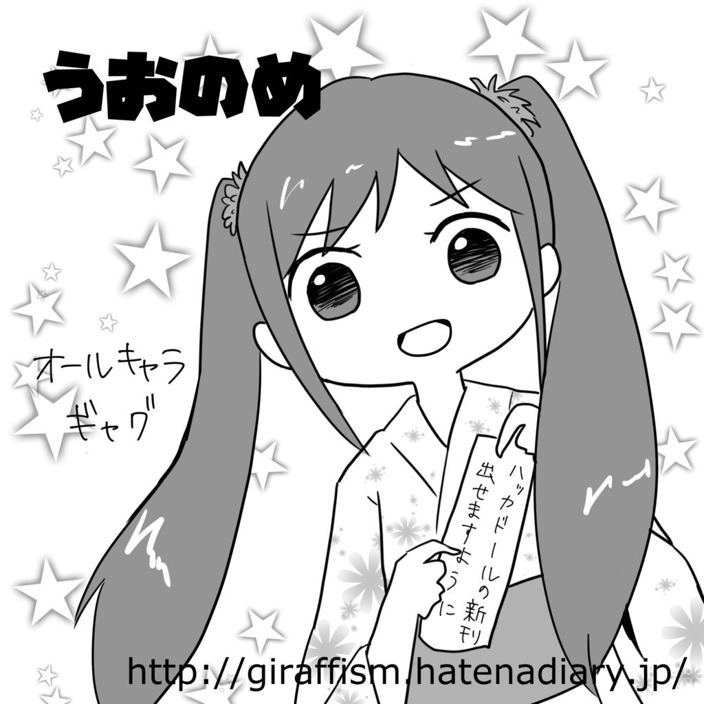 f:id:giraffism:20160801222110p:plain