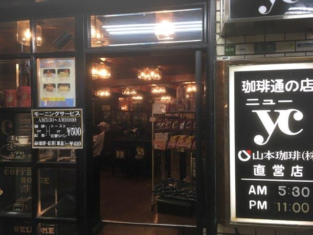 漫画 喫茶 新 大阪 駅