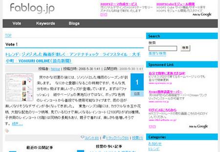 http://fablog.jp/