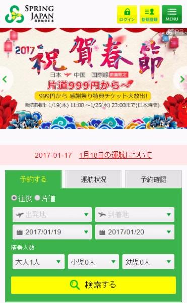 f:id:girlstripnrtLCC:20170124152538j:plain