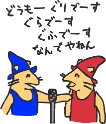 想像で語る大阪版「ぐりとぐら」