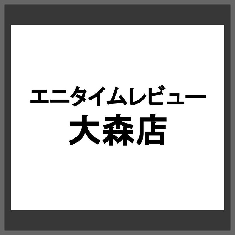 エニタイムフィットネス大森店