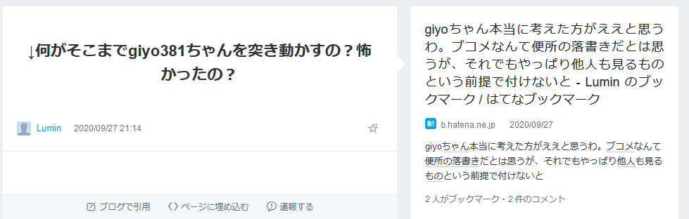 f:id:giyo381:20200928144737p:plain