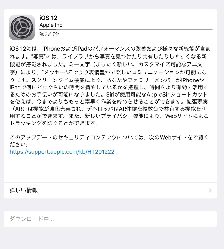 ios12アップデート画面