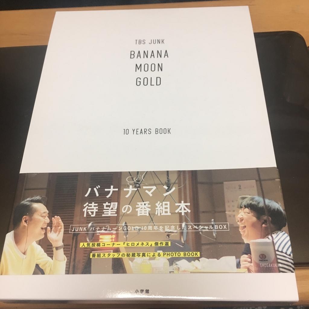 バナナムーンゴールド 10years book