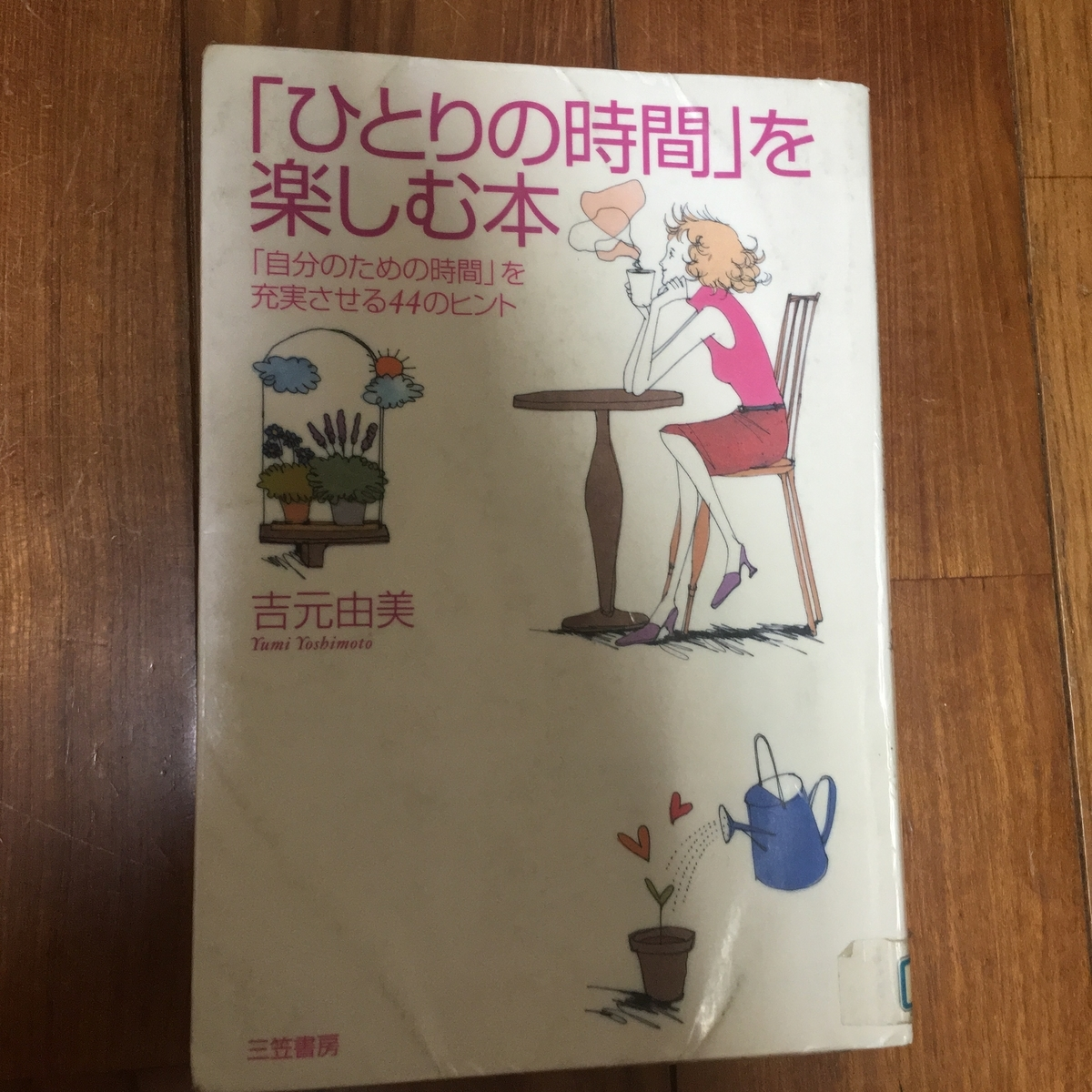 「ひとりの時間」を楽しむ本