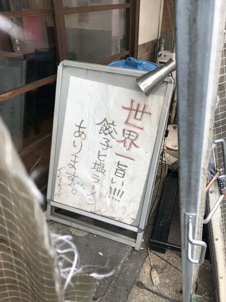 f:id:gk-murai33-gk:20180620233808j:plain