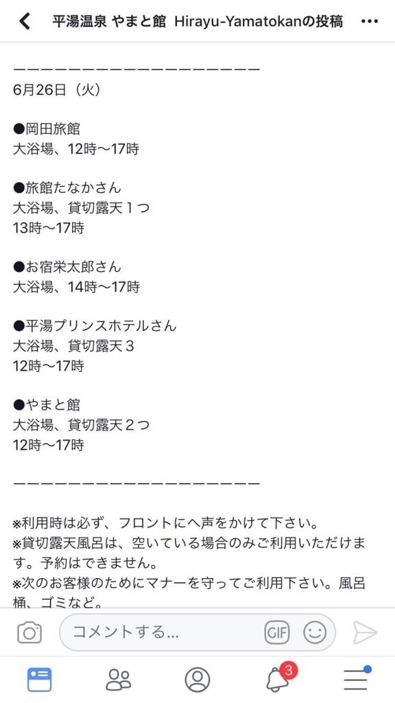 f:id:gk-murai33-gk:20180629140052j:plain