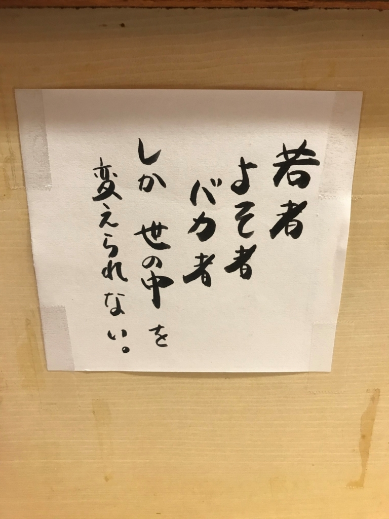 f:id:gk-murai33-gk:20180720150305j:plain