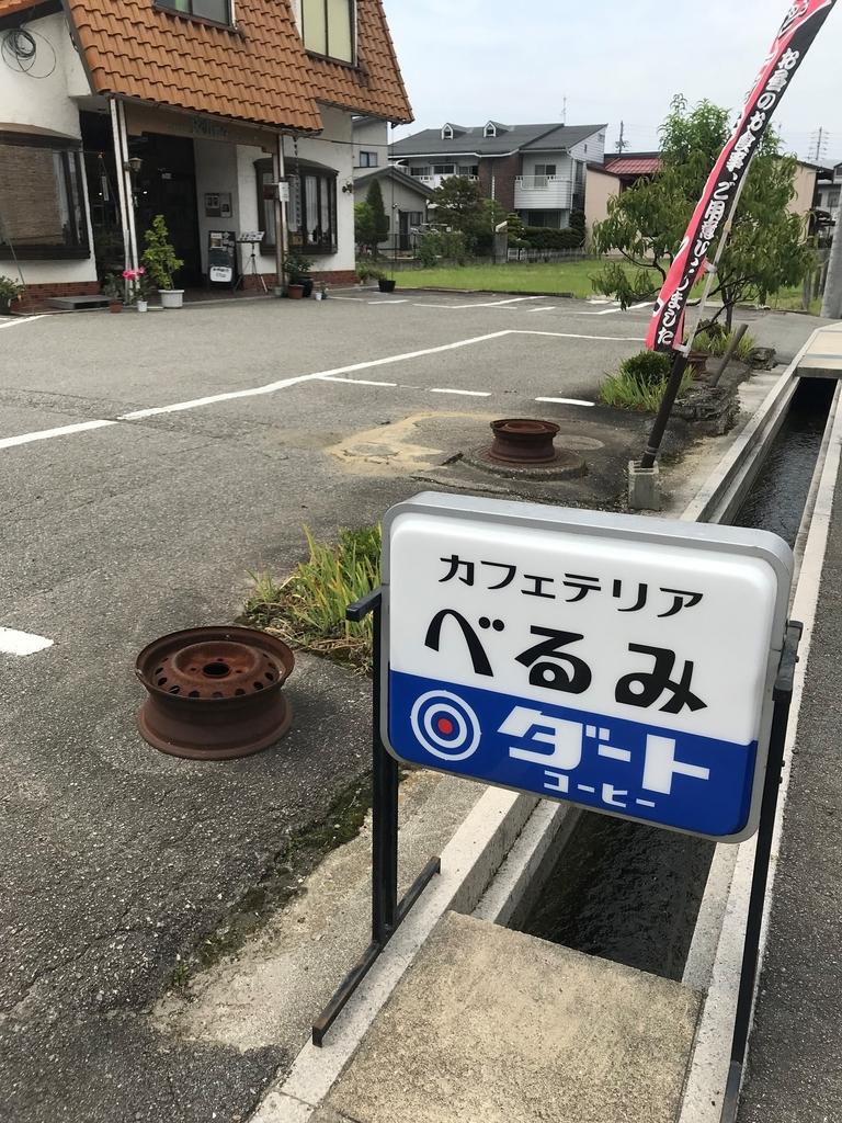 f:id:gk-murai33-gk:20180901221237j:plain