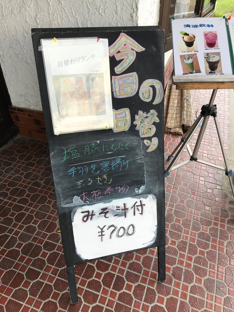 f:id:gk-murai33-gk:20180901221443j:plain