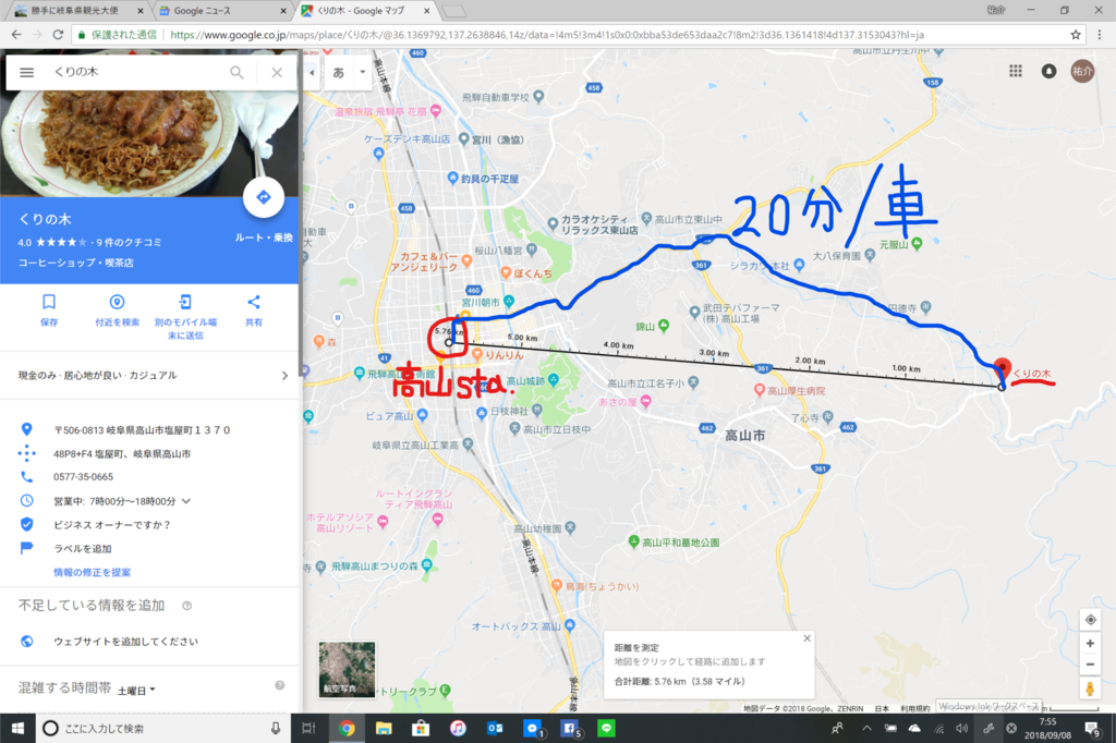 f:id:gk-murai33-gk:20180908080027p:plain