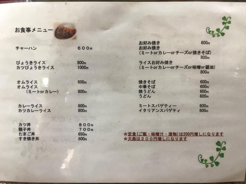 f:id:gk-murai33-gk:20180908082014j:plain