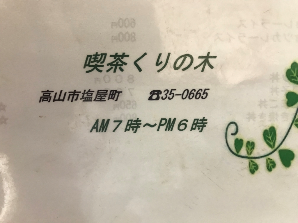 f:id:gk-murai33-gk:20180908095615j:plain