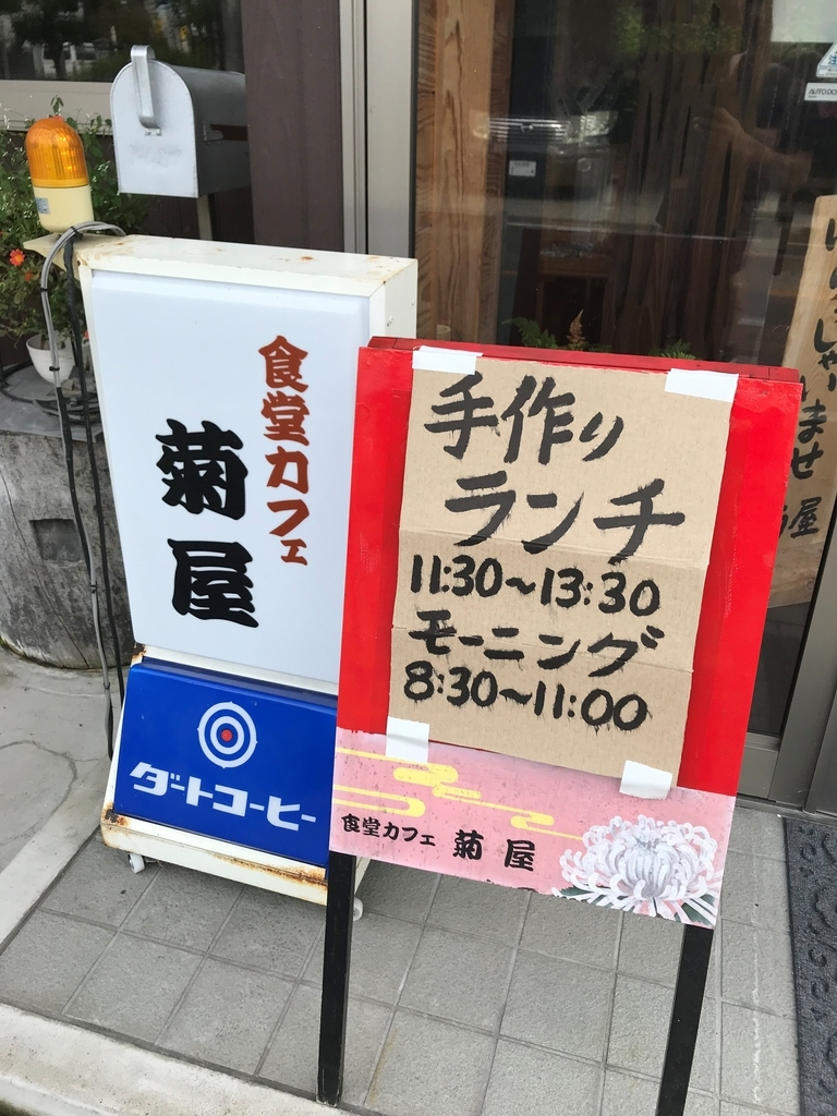 f:id:gk-murai33-gk:20180908182715j:plain