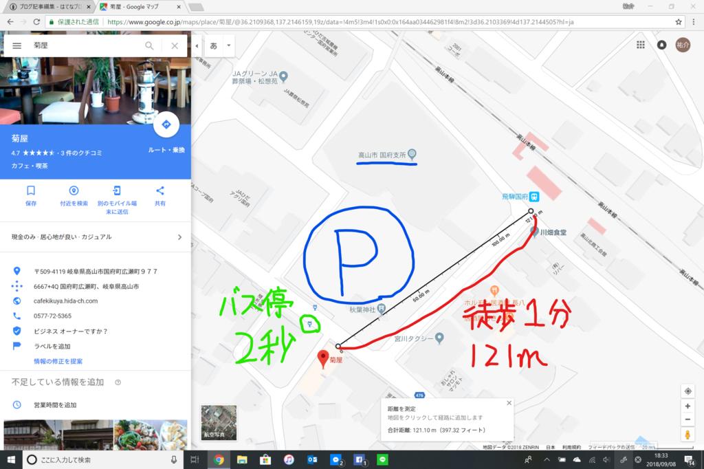f:id:gk-murai33-gk:20180908184020p:plain