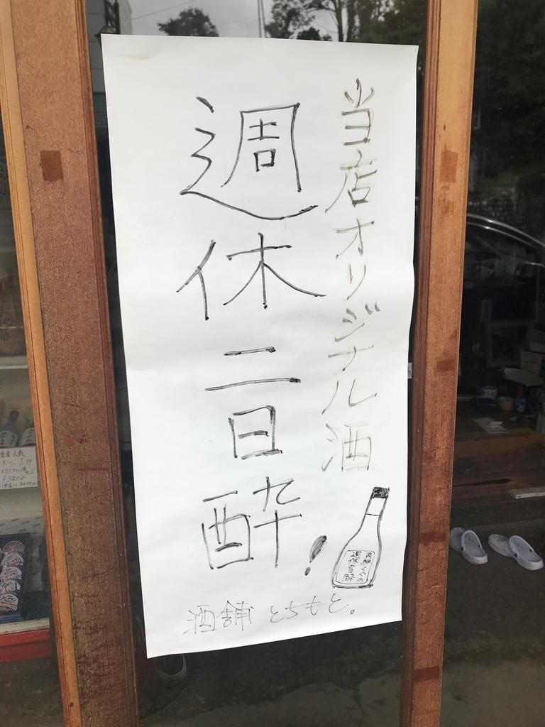 f:id:gk-murai33-gk:20180911174255j:plain