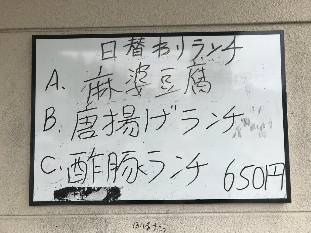 f:id:gk-murai33-gk:20180924101151j:plain