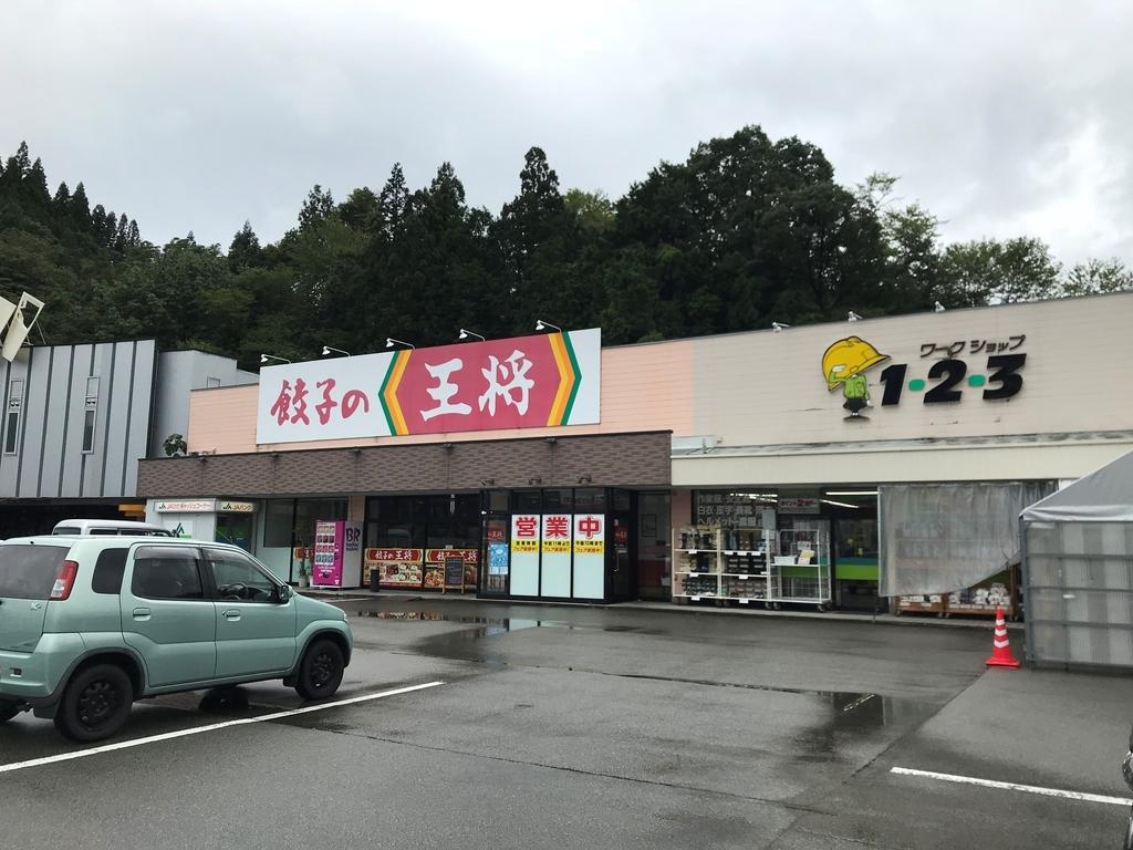 f:id:gk-murai33-gk:20180925231200j:plain