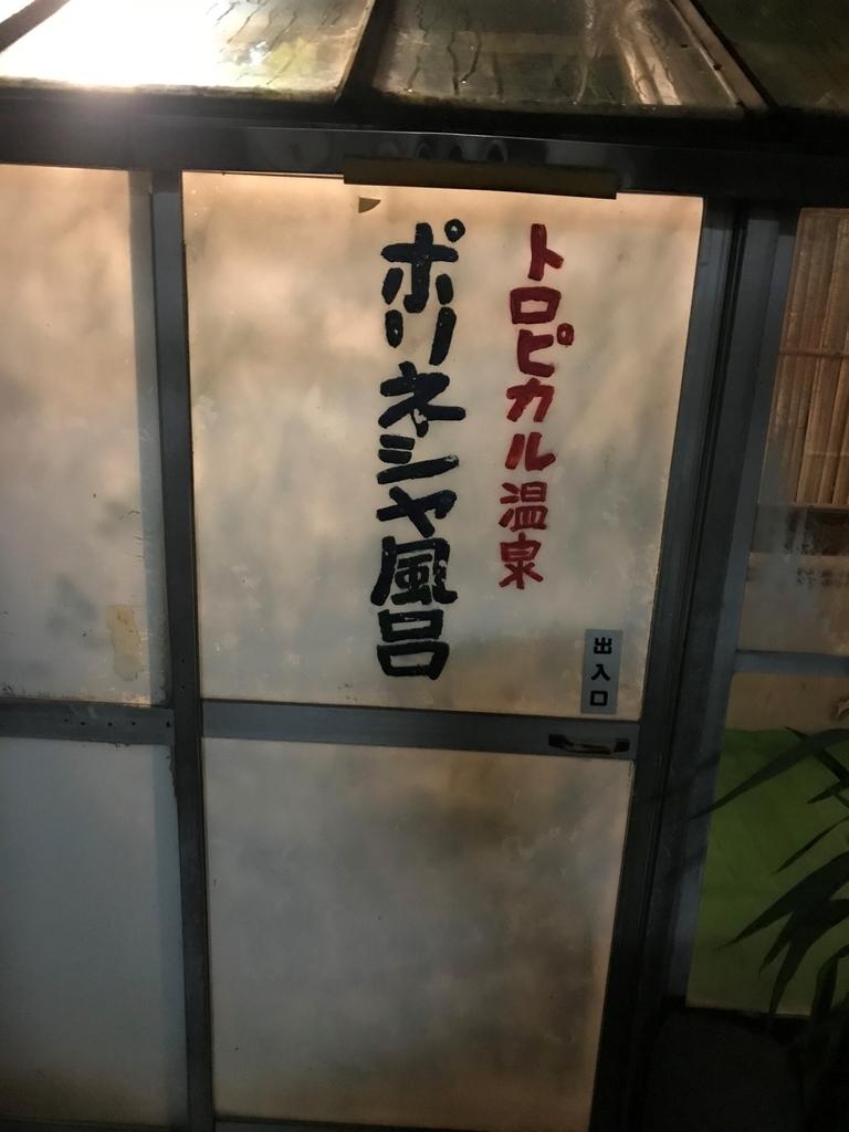 f:id:gk-murai33-gk:20180926205240j:plain