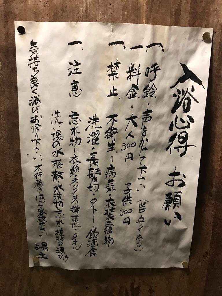 f:id:gk-murai33-gk:20180926205438j:plain