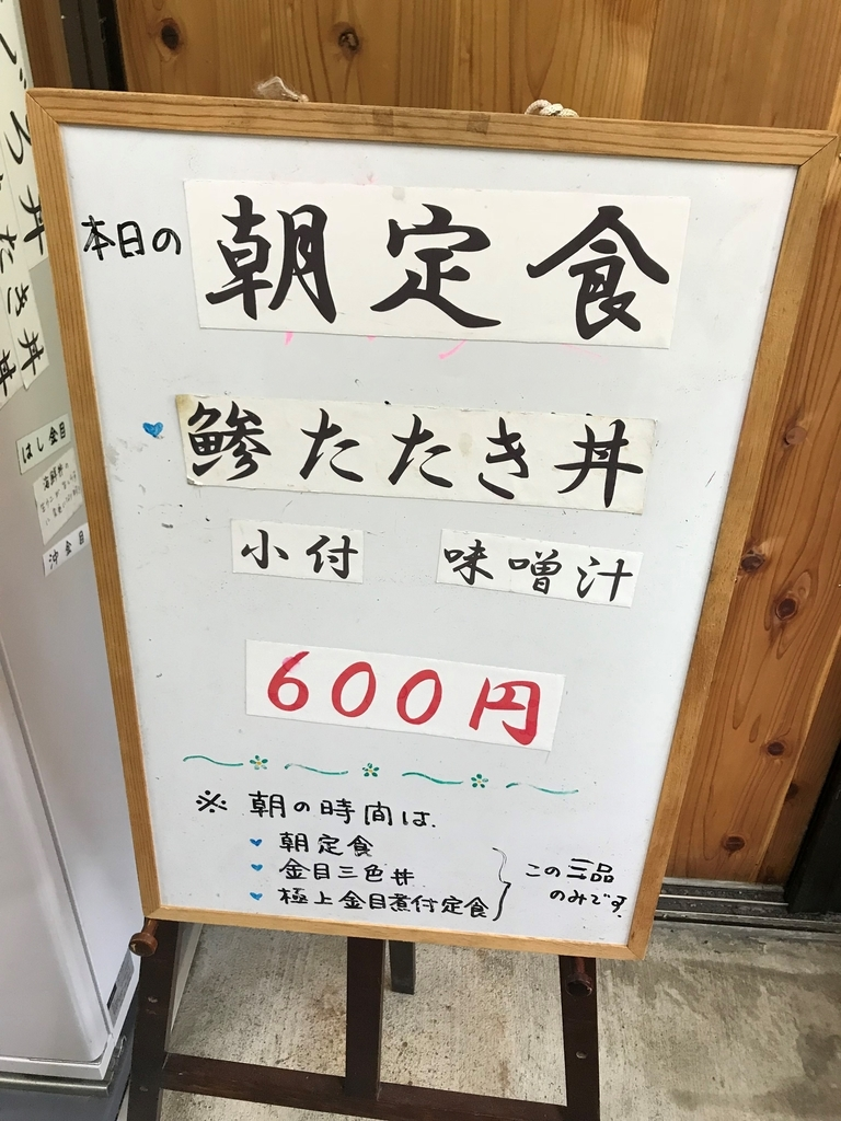 f:id:gk-murai33-gk:20180926220613j:plain