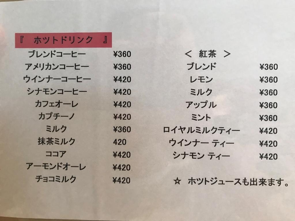 f:id:gk-murai33-gk:20180928222715j:plain