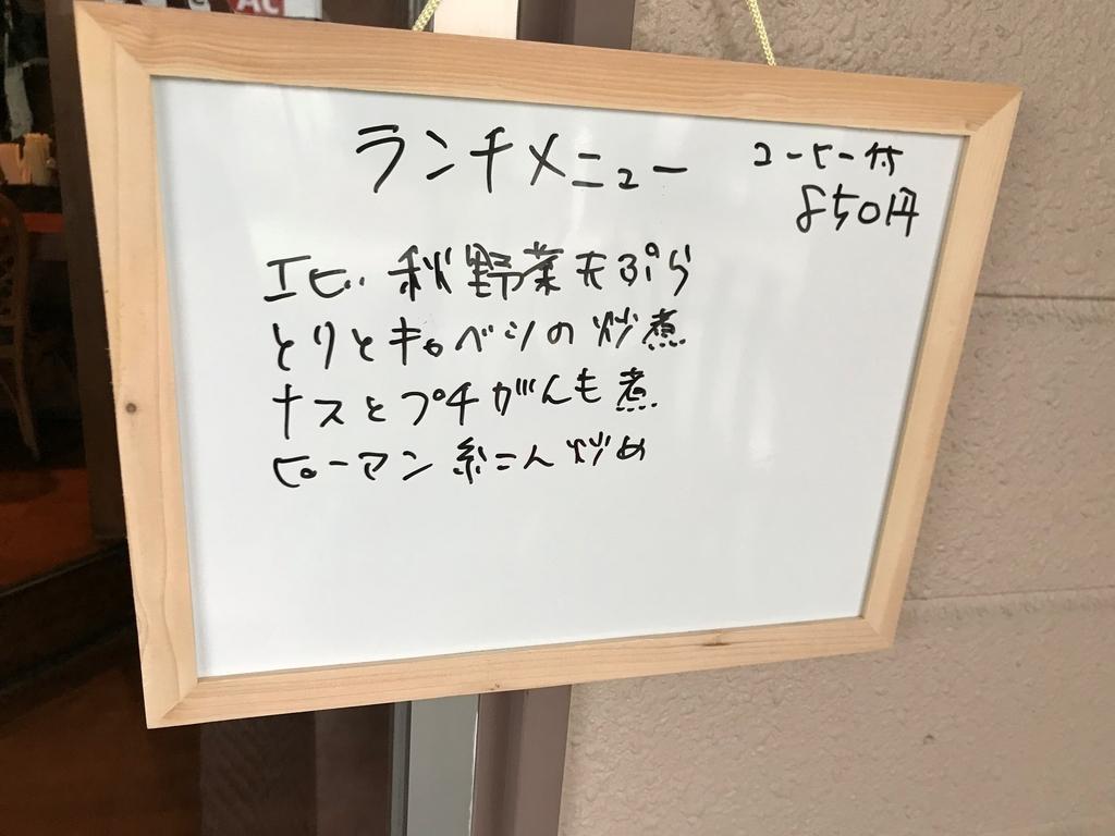 f:id:gk-murai33-gk:20180930084923j:plain