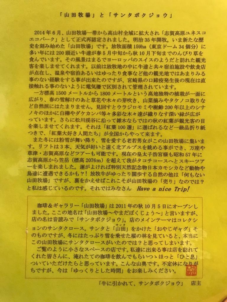 f:id:gk-murai33-gk:20181103172901j:plain