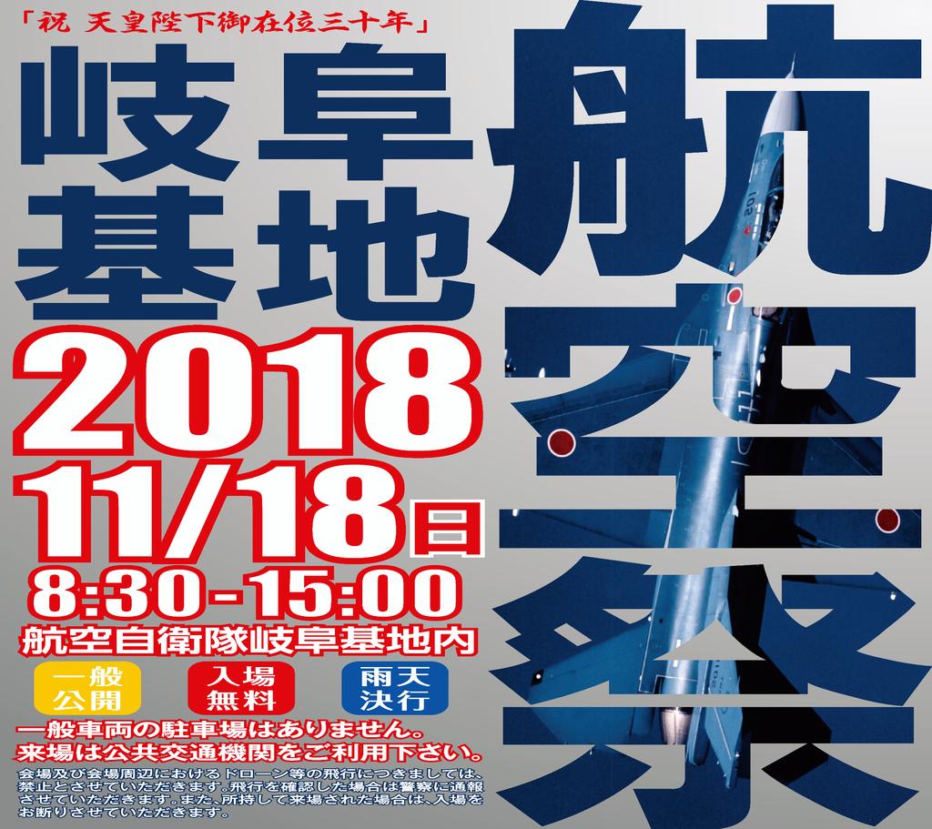 f:id:gk-murai33-gk:20181112173631p:plain