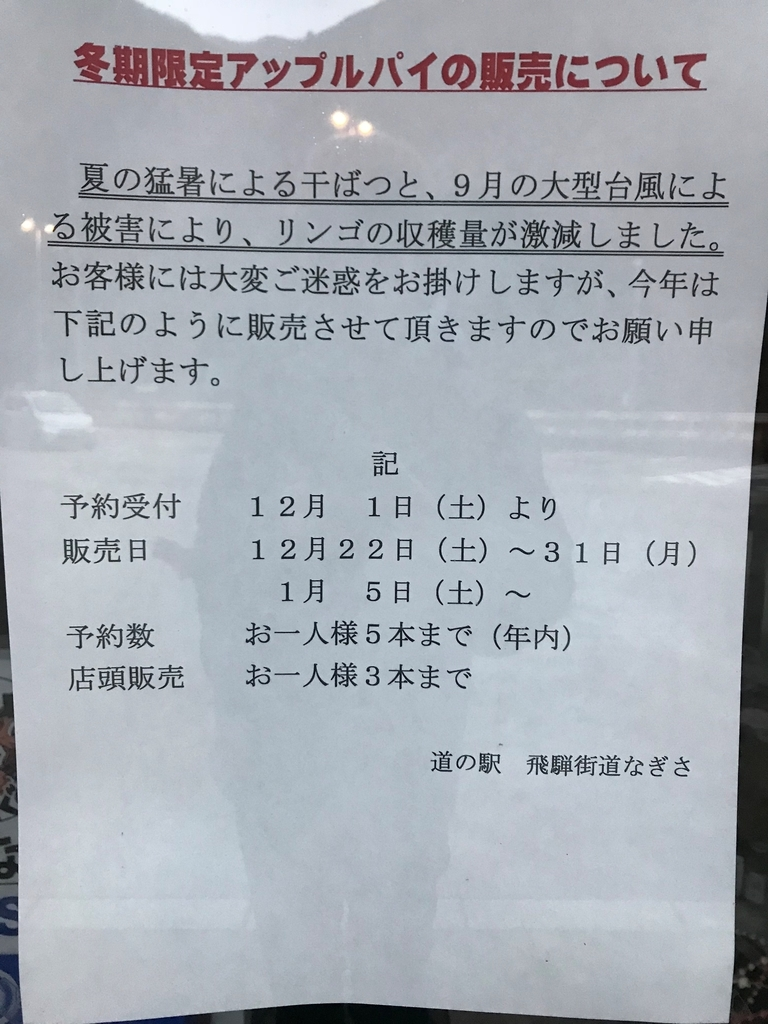 f:id:gk-murai33-gk:20181225173323j:plain