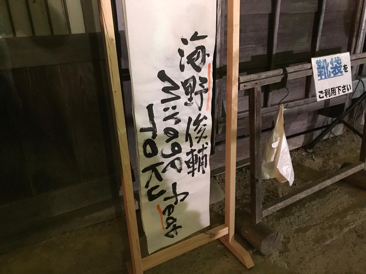 f:id:gk-murai33-gk:20190527185041j:plain