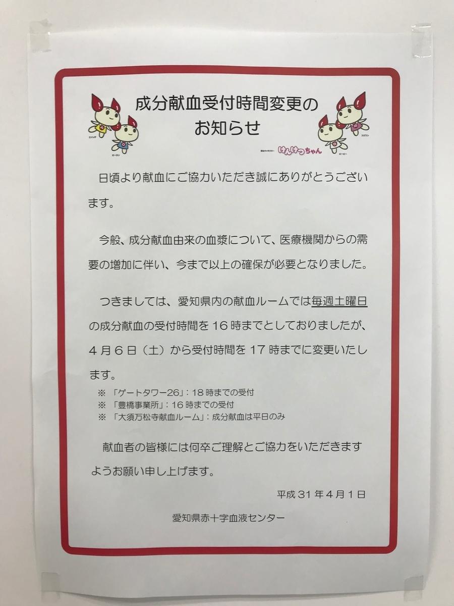 f:id:gk-murai33-gk:20190624194552j:plain